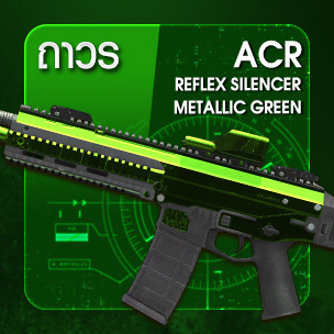 ACR Reflex Silencer MetallicGreen (ถาวร)