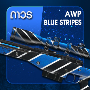 AWP Blue Stripes (ถาวร)