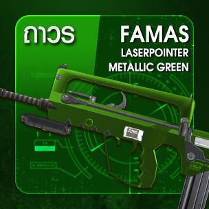 FAMAS LaserPointer MetallicGreen (ถาวร)