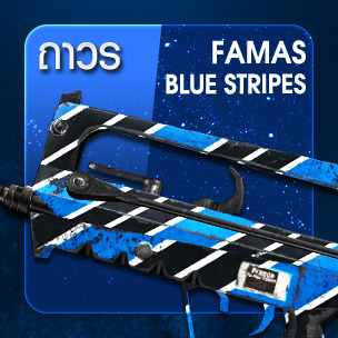 FAMAS Blue Stripes (ถาวร)