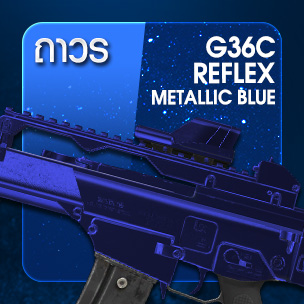 G36C Reflex Metallic Blue (ถาวร)
