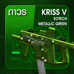 Kriss V EOTech Metallic Green (ถาวร)