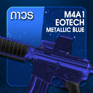 M4A1 EOTech Metallic Blue (ถาวร)