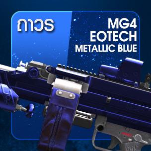 MG4 EOTech Metallic Blue (ถาวร)