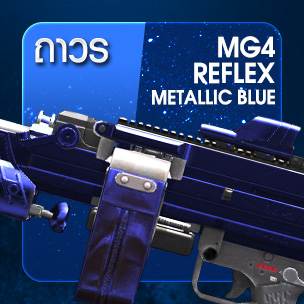 MG4 Reflex Metallic Blue (ถาวร)