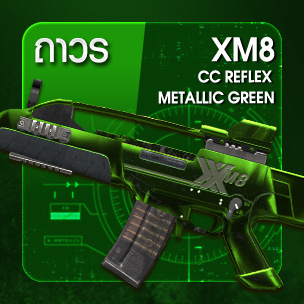 XM8 CC Reflex Metallic Green (ถาวร)