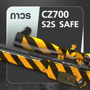CZ700 S2S Safe (ถาวร)