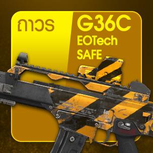 G36C Eotech Safe (ถาวร)