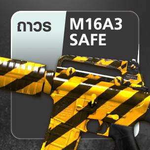 M16A3 Safe (ถาวร)