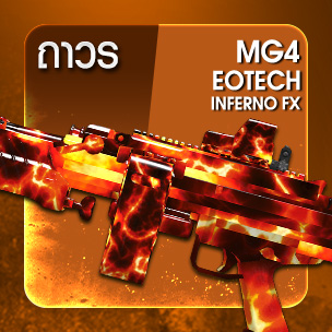 MG4 EOTech Inferno FX (ถาวร)