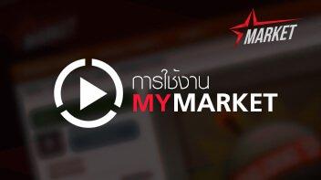 การใช้งาน MyMarket