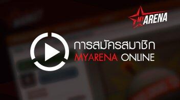 การสมัครสมาชิก MyArena Online