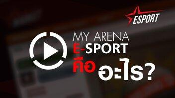 MyArena E-Sport คืออะไร