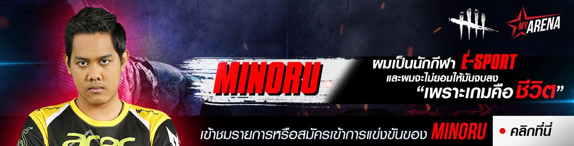 Promoter Minoru