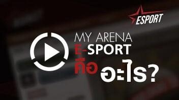 My Arena E-Sport คืออะไร