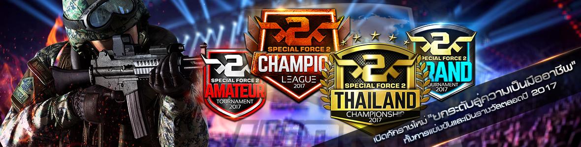 SF2 Tournament 2017 เผยข้อมูลทุกรายละเอียดทุกรายการแข่งขันภายในปี