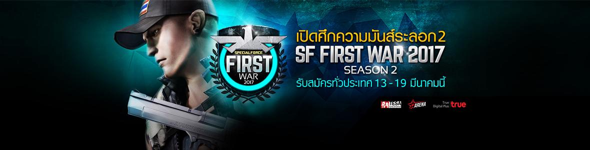 FIRST WAR TOURNAMENT 2017 SEASON 2