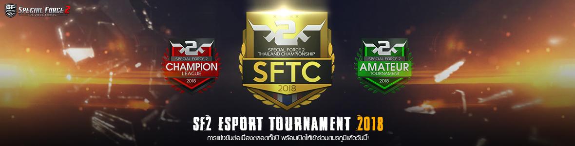 SF2 Tournament 2018 เผยข้อมูลทุกรายละเอียดทุกรายการแข่งขันภายในปี