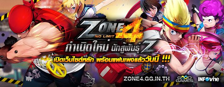 Zone4 No Limit: เปิดเว็ปไซต์หลัก และแฟนเพจ
