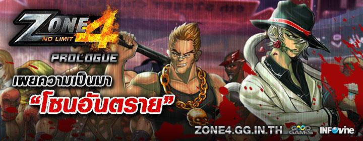 "Prologue: เผยความเป็นมา ""Zone4 โซนอันตราย"""