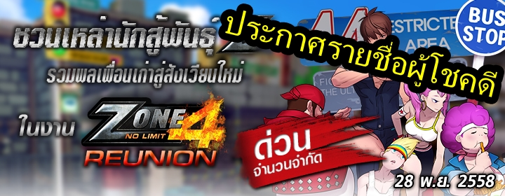 Zone4 Reunion: ประกาศรายชื่อ