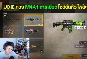 UDiE ควง M4A1 ปืนสายเขียวโชว์ลั่นหัว โพล๊ะ ๆ