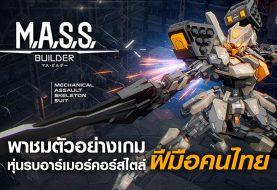 พาชมตัวอย่างเกม M.A.S.S. Builder เกมหุ่นรบอาร์เมอร์คอร์ ฝีมือคนไทย
