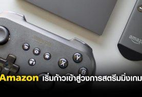 Amazon เริ่มก้าวเข้าสู่วงการสตรีมมิ่งเกม