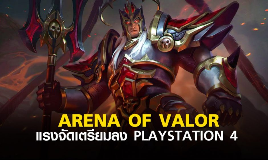 มาแน่! Arena of Valor เตรียมลง Playstation 4