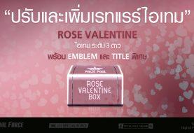 SF ปรับไอเทมและเพิ่มเรทแรร์ไอเทม ROSE VALENTINE BOX