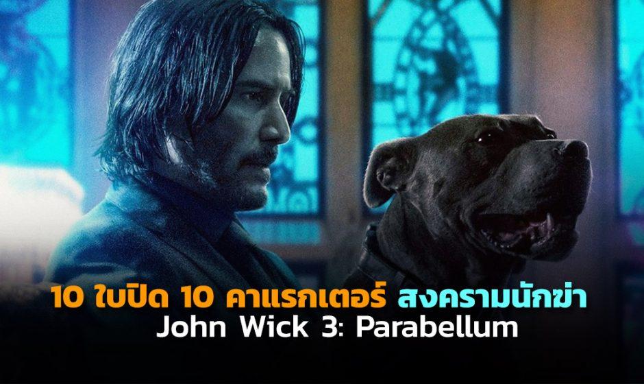 """10 ใบปิด 10 คาแรกเตอร์ นับถอยหลังชั่วโมงเส้นตายสงครามนักฆ่า """"JOHN WICK: CHAPTER 3 – PARABELLUM"""""""