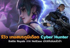 รีวิวเกมใหม่ Cyber Hunter เกมมือถือแนว Battle Royale จาก NetEase