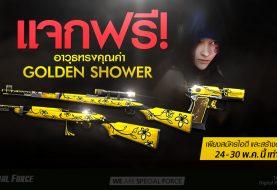 แจกฟรี!! ฺอาวุธซีรี่ย์ทรงคุณค่า ''Golden shower'' เพียงสมัครไอดี และสร้างตัวละคร 24-30 พ.ค.นี้เท่านั้น