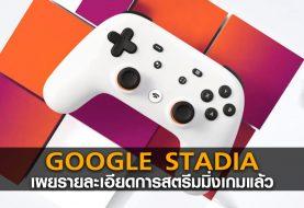 Google Stadia เปิดเผยรายละเอียด บริการสตรีมมิ่งเกม