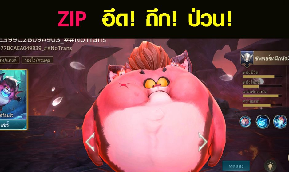 Zip สายแทงค์/โรมมิ่ง อึด! ถึก! ป่วน!