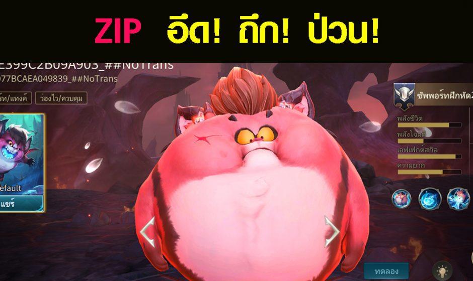 Zip สายแทงค์/โรมมิ่ง อึด! ถึก! ป่วน!
