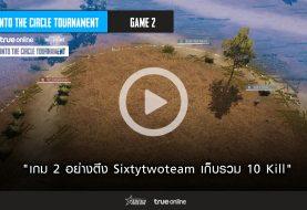 Highlight : เกม 2 อย่างตึง Sixtytwoteam เก็บรวม 10 Kill (PUBG ICRT True Online)