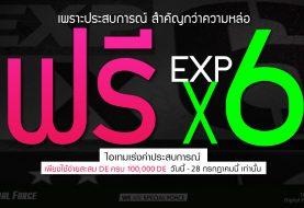 ฟรี! EXPx6 เพียงใช้จ่ายสะสมครบตามกำหนด