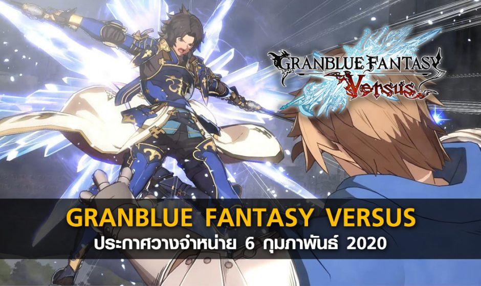Granblue Fantasy: Versus ประกาศวันวางจำหน่าย 6 ก.พ. 2020 บนเครื่อง PS4