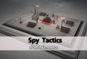 คอเกมเฮ Spy Tactics เข้าสโตร์ไทยแล้ว!