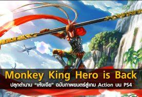 """Monkey King Hero is Back ปลุกตำนาน """"เห้งเจีย"""" ฉบับภาพยนตร์สู่เกมคอนโซล"""