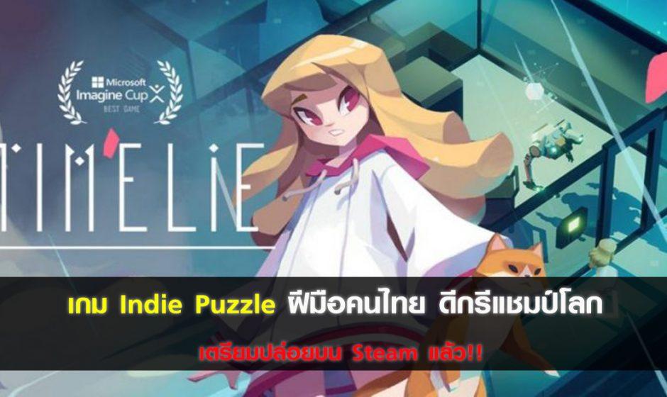 Timelie เกม Indie Puzzle ฝีมือคนไทยเปิดให้ wishlist บน Steam แล้ว!!
