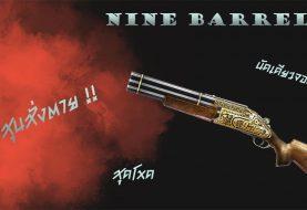 ปืนกระสุนสั่งตาย NINE BARREL
