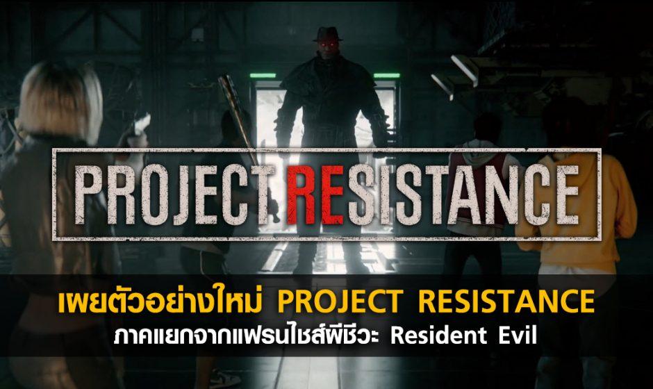 ตัวอย่างใหม่ Project Resistance ภาคแยกจากแฟรนไชส์ผีชีวะ Resident Evil