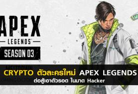 CRYPTO ตัวละครใหม่ APEX LEGENDS ต่อสู้เอาตัวรอด ในมาด Hacker