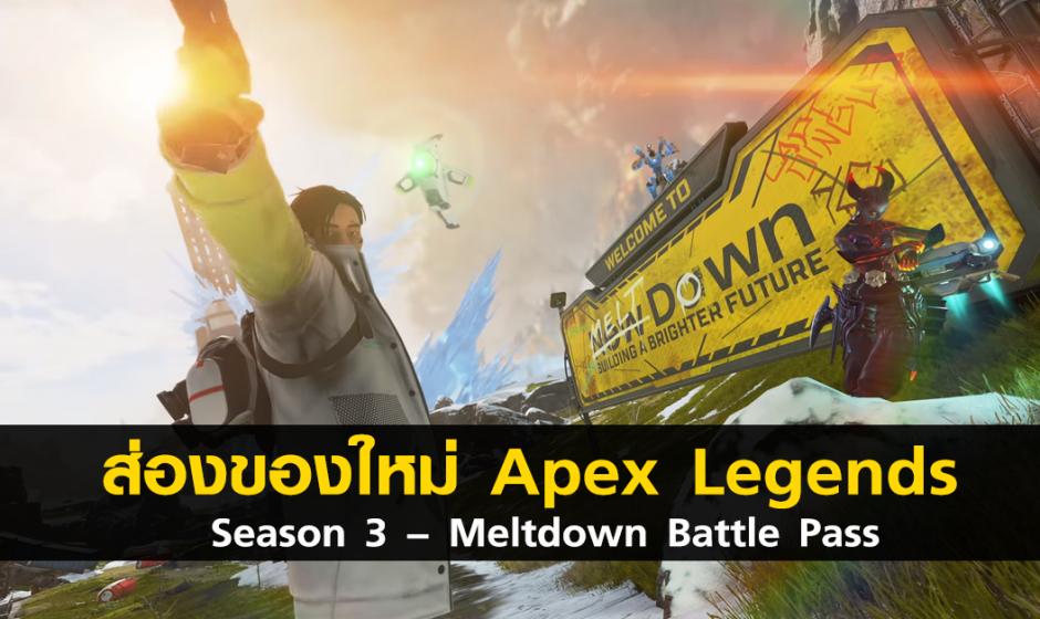 ส่องของใหม่ Apex Legends Season 3 – Meltdown Battle Pass