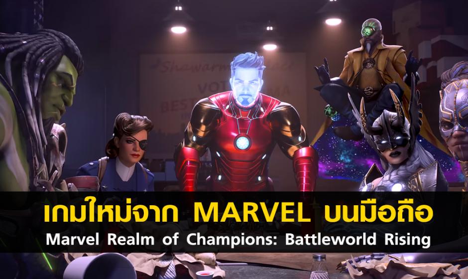 เกมใหม่จาก MARVEL บนมือถือ Marvel Realm of Champions: Battleworld Rising