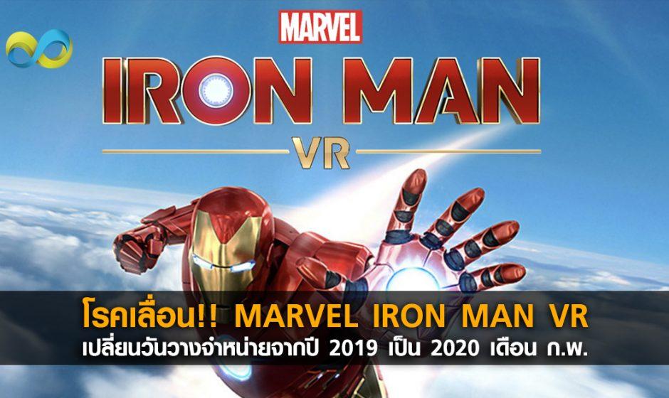 โรคเลื่อน!! Marvel Iron Man VR เลื่อนวันวางจำหน่าย จากปี 2019 เป็นปี 2020 เดือน ก.พ.