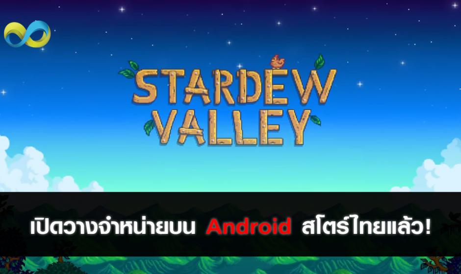 ชาว Android เฮ! Stardew Valley วางจำหน่ายบนสโตร์ไทยแล้ว