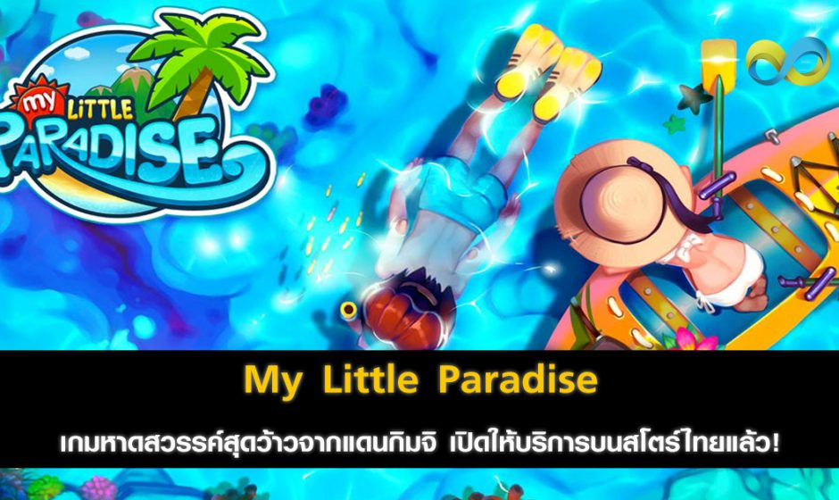 My Little Paradise เกมหาดสุดว้าวจากแดนกิมจิ เปิดให้บริการบนสโตร์ไทยแล้ว!